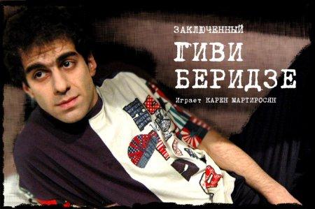 "Сериал ""ЗОНА"" - Фото актёров"