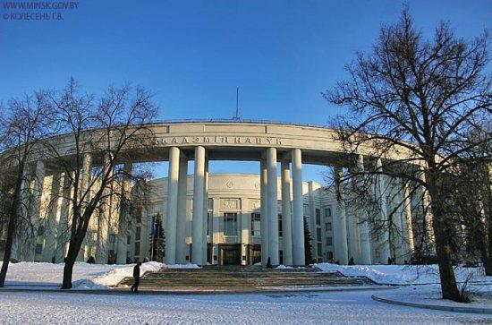 Национальная академия наук Беларуси вновь запачкалась в коррупции