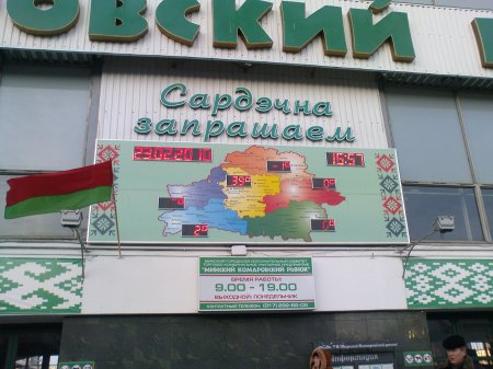 В Минске глобальное потепление