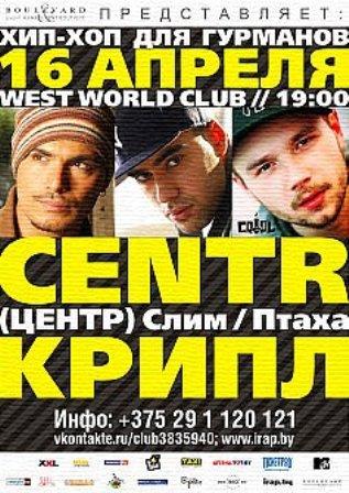 16 апреля, Минск: группа CENTR(Слим ft. Птаха) & Крип-а-Крип