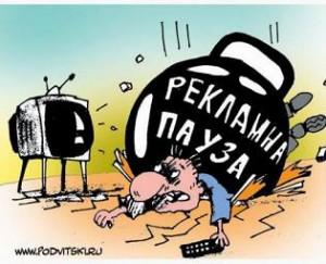 Телерекламы в прайм-тайм в Беларуси станет меньше