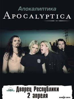Apocalyptica в Минске!