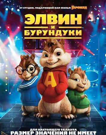"""Третья часть """"Элвина и бурундуков"""" будет 3D"""