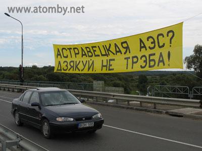 Экспертная комиссия пришла к выводу о неприемлемости строительства АЭС в Беларуси