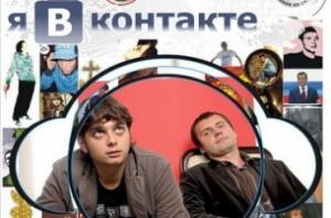 """Пятая часть офисного траффика приходится на """"Одноклассники"""" и """"ВКонтакте"""""""