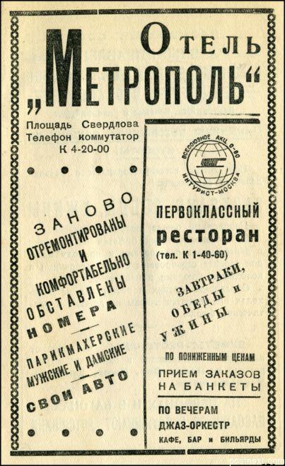 Реклама 30-х годов прошлого века