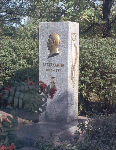 Забытые герои. Алексей Стаханов