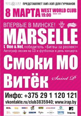 Автограф сессия Смоки Мо и группы Marselle