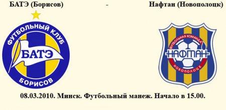 СУПЕРКУБОК БЕЛАРУСИ 2010