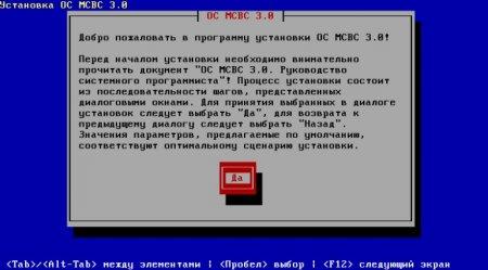 Военная операционная система