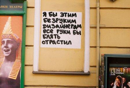 Русский стрит–арт
