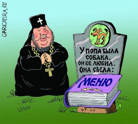 В Петербурге разоблачена шайка лжесвященников