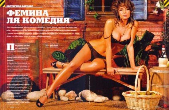 Екатерина Варнава для журнала MAXIM