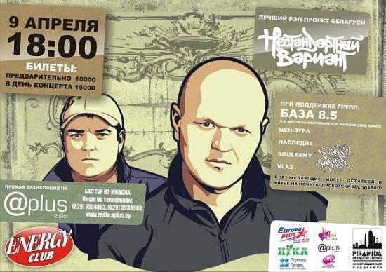"""9 апреля Аплюс радио (radio.aplus.by) снова едет в Витебск в самый большой клуб страны: клуб Энергия. На этот раз это BUS-Тур на концерт рэп-группы """"Н"""