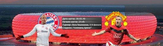 "Превью к матчу ""Бавария"" vs ""МАНЧЕСТЕР ЮНАЙТЕД"""