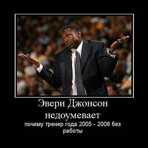 Демотиваторы - Basketball 2