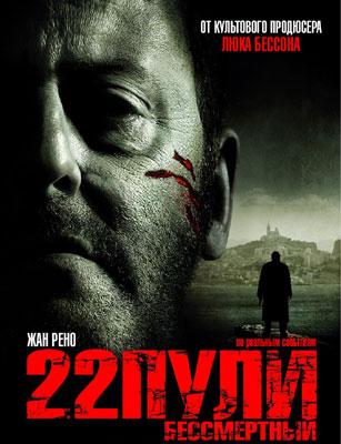22 пули. Бессмертный