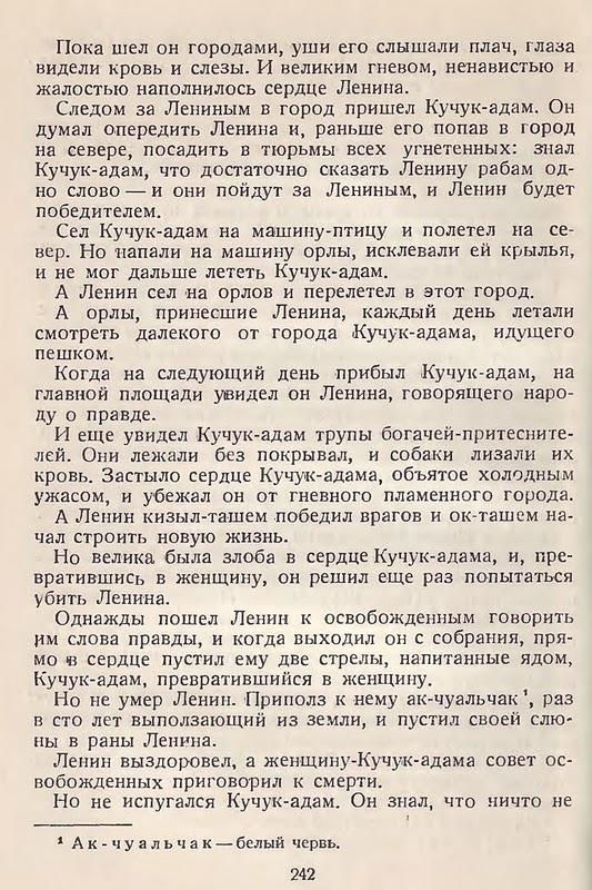 Ленин наносит ответный удар