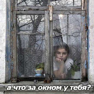 Посмотри в свое окно. Всё на улице красно?