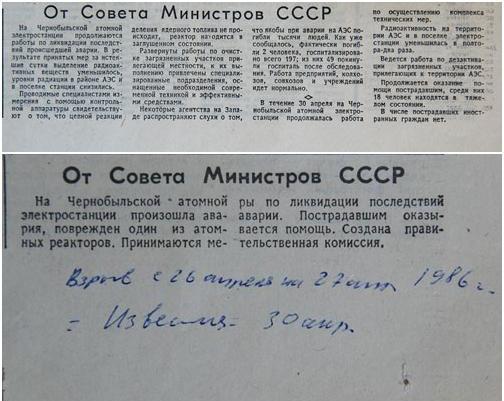 О чем писали газеты в 1986