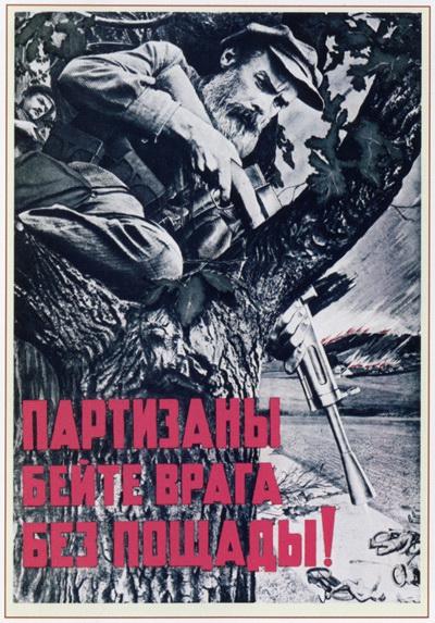 Организация партизанского сопротивления в первые годы Великой Отечественной войны