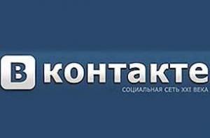 «Вконтакте» начала войну с киберсквоттерами