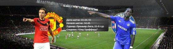 """МАНЧЕСТЕР ЮНАЙТЕД"" vs ""Челси"""