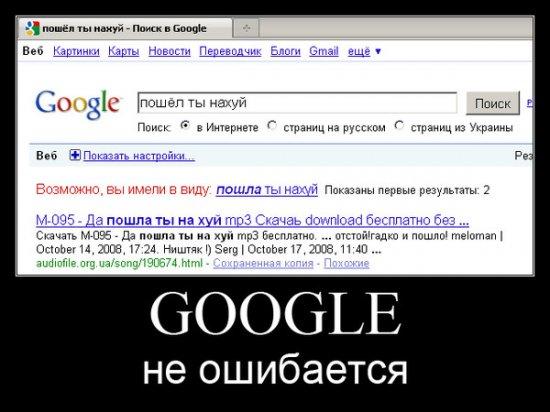 Google демотивирует