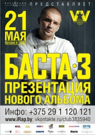 """21 мая, Минск, Westworld Club: Баста - Презентация альбома """"Баста-3"""""""