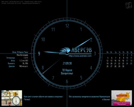 Gerz Clock Screensaver