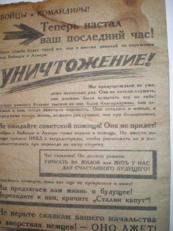 Пропагандистские листовки. Немецкая агитация