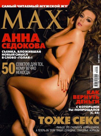 ���� �������� ���������� ��� ������� Maxim