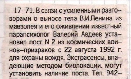 Умом Россию Не Понять - вырезки из газет