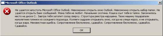 """""""Outlook"""" сопротивленние бесполезно"""