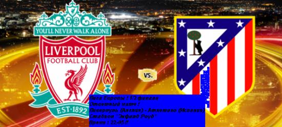 Лига Европы 2009/10. Ливерпуль - Атлетико. Анонс матча.
