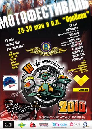 Brest Bike Festival 2010