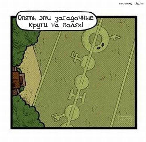Вся правда о кругах на полях