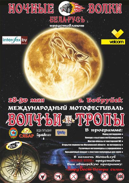 Бобруйск на три дня станет центром мотодвижения