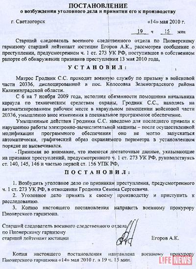 Матроса привлекли за Vkontakte.ru