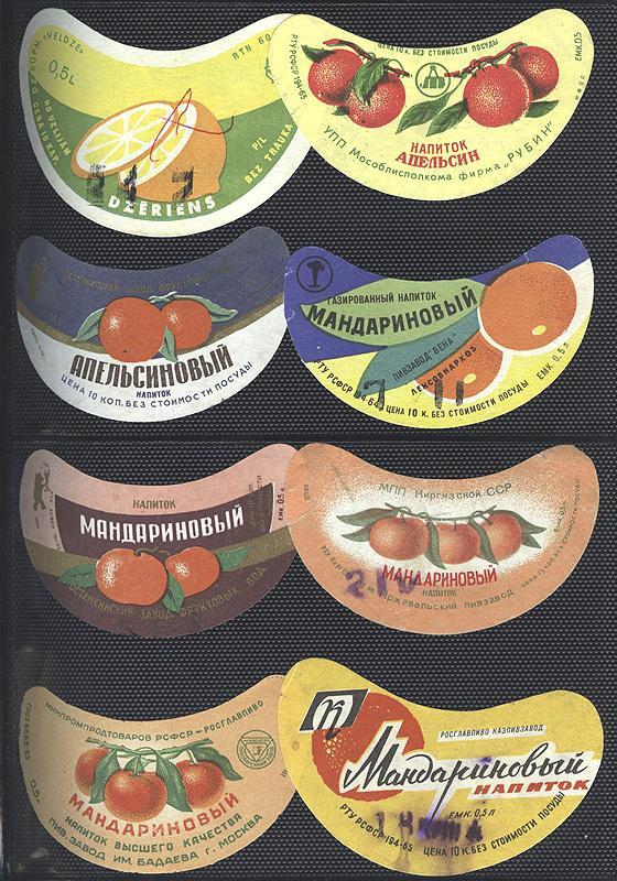 Лимонады из СССР