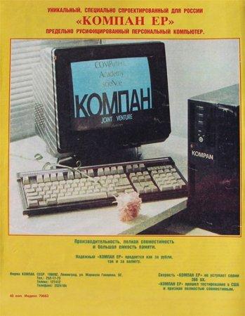 Реклама компьютеров в журнале Огонек