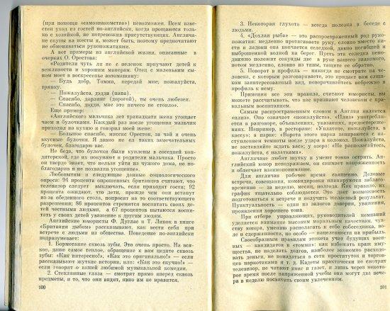 Этикет советского офицера
