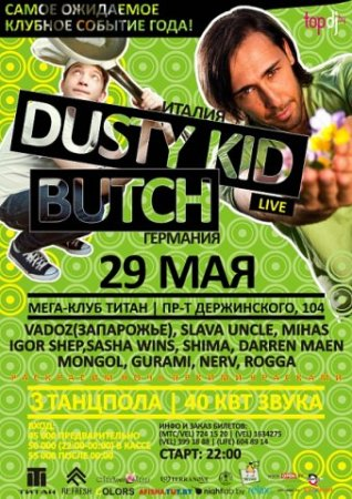 29.05 FreshColors! Dusty Kid & Butch. Мега-клуб Титан