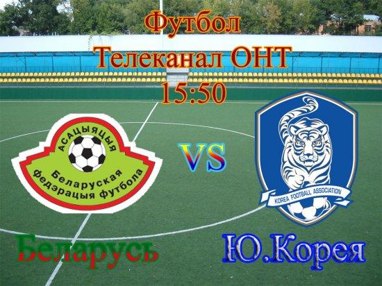 Футбол. Беларусь vs Южная Корея