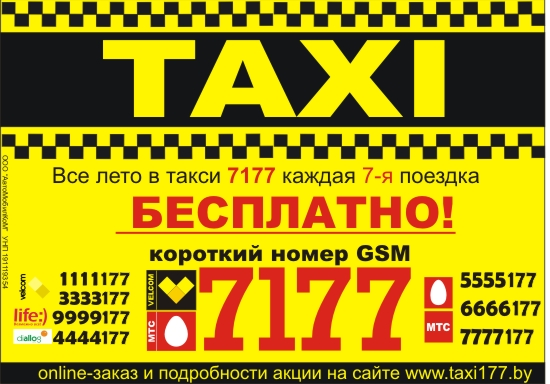 Халява от такси 7177!