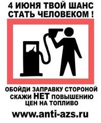 """Финальный этап акции """"Стоп бензин!"""""""