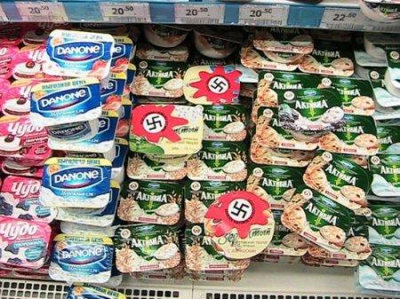 Йогурты со свастикой
