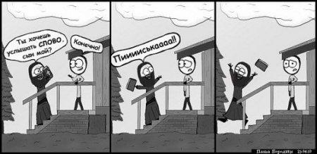 Комиксы Паши Бородина