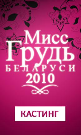 Мисс Грудь-2010 кастинг