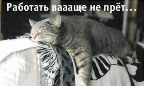Понедельник - день тяжелый
